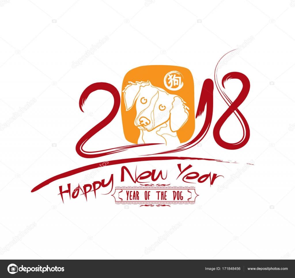 Perro de zodiaco chino caligrafía 2018. Año del perro — Archivo Imágenes  Vectoriales