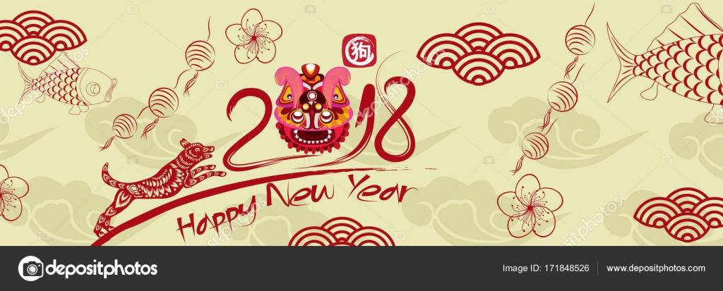 Frohes neues Jahr Hund 2018, chinesisches Neujahrsgrüße, Jahr des ...