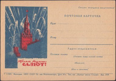 Salute over the Moscow Kremlin in honor of the heroes of the Motherland. Postcard of the USSR of 1940s
