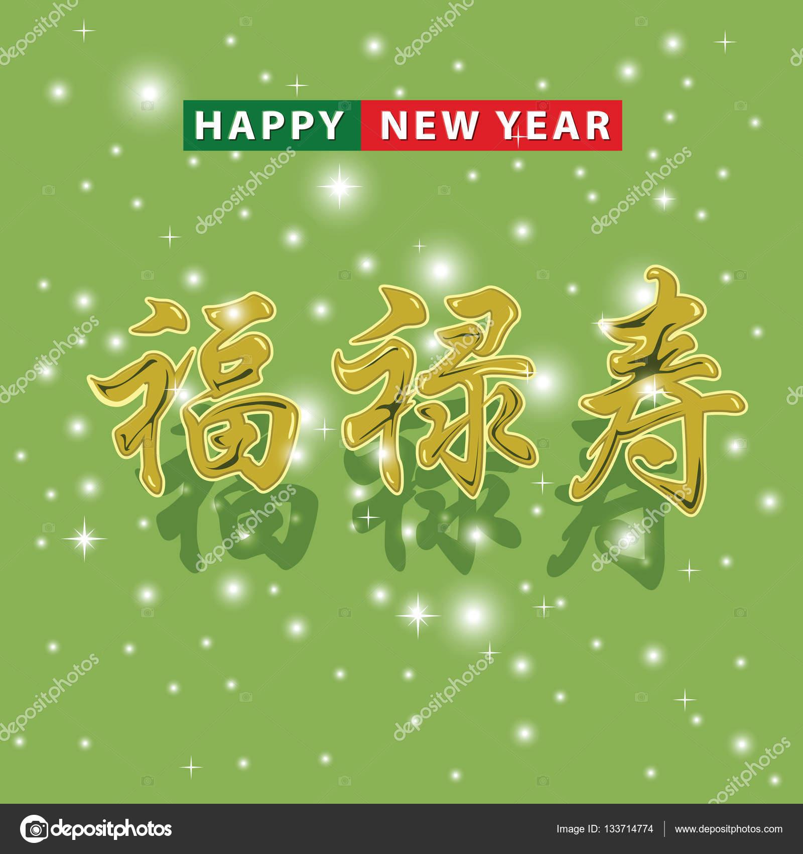 Glückliches neues Jahr Gruß mit Ihnen auf Grünton — Stockvektor ...