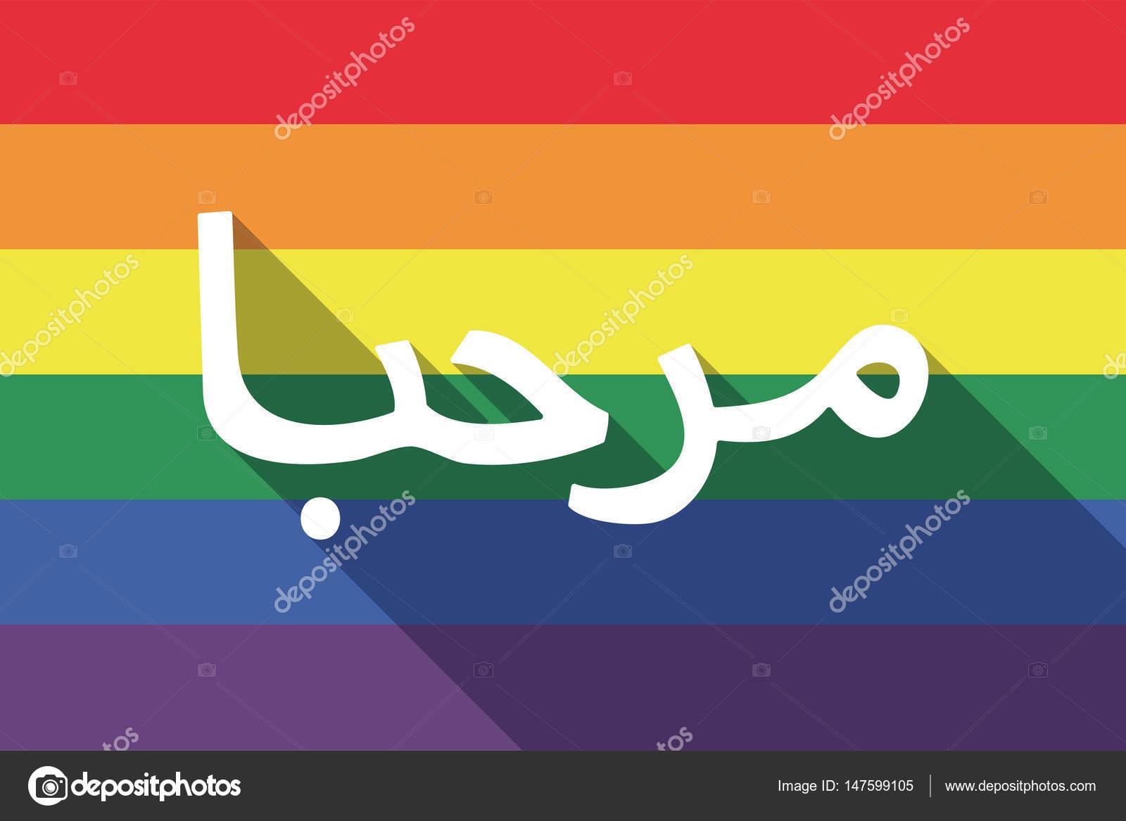 アラブ lang でこんにちはテキスト長い影ゲイプライド旗 — ストックベクタ