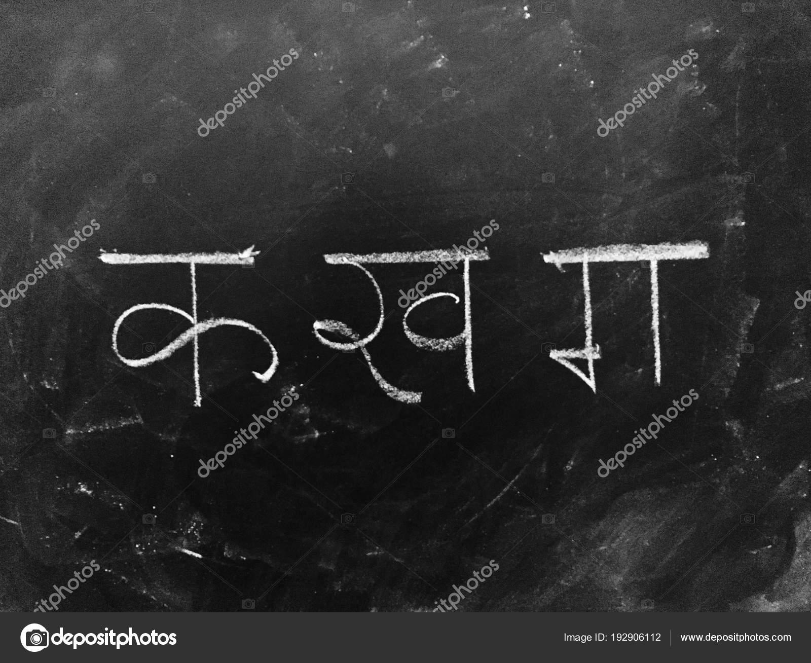 Hindi Script Handwritten on Blackboard  Translation: Written