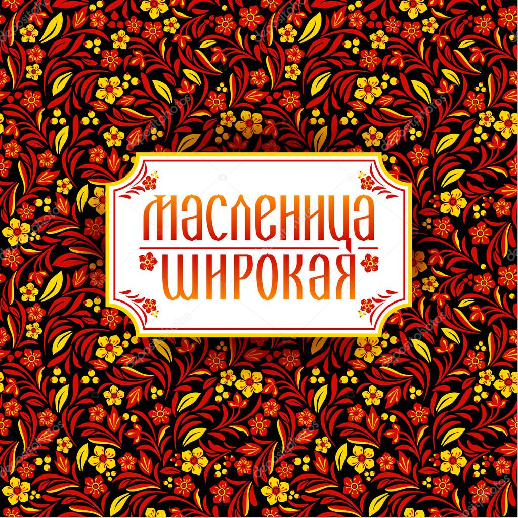 Lettering with shrovetide russian celebration on pattern