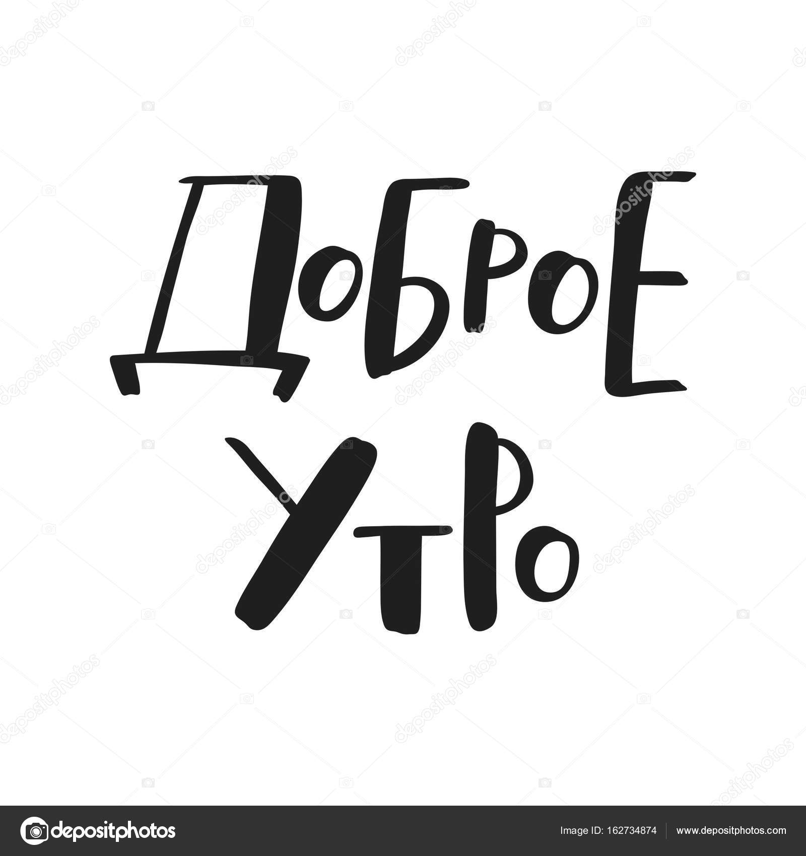 Russische Phrase Guten Morgen Stockvektor Webmuza 162734874