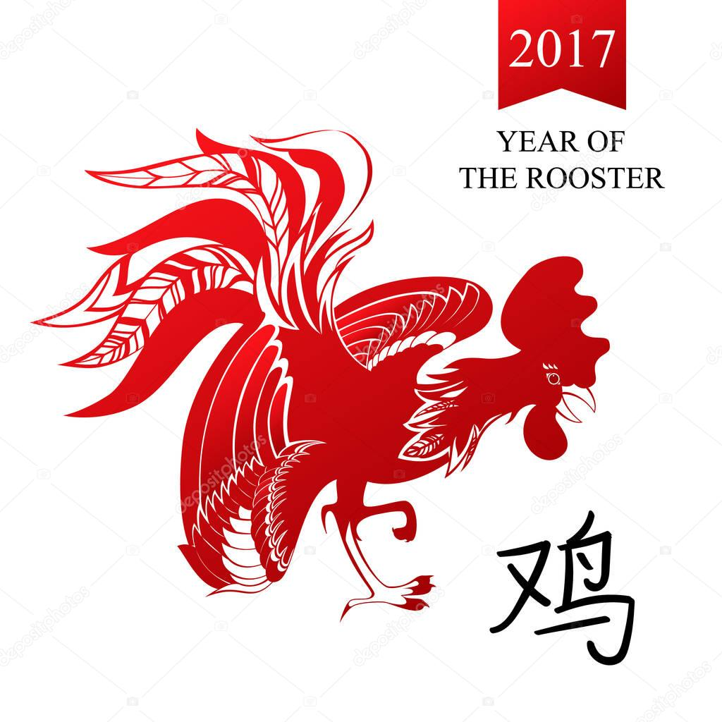Fire Rooster Symbol 2017 Chinese Lunar Calendar New Year Vector