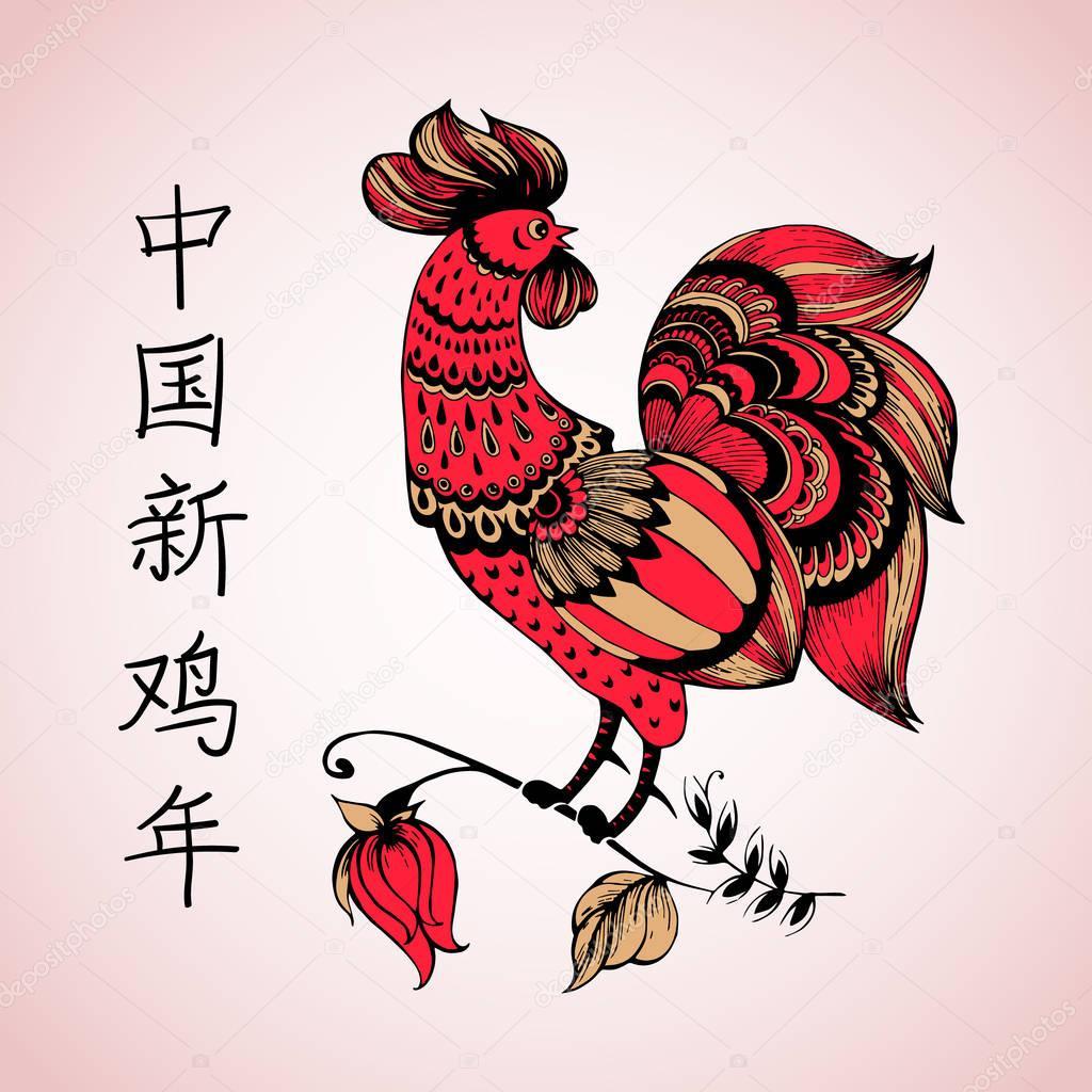 Картинки, открытки к китайскому новому году 2017