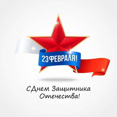 23 february fatherland defender day background. Russian translation of the inscription: Day of Defender of the Fatherland.