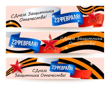 23 february fatherland defender day banners with russian flag. Russian translation of the inscription: Day of Defender of the Fatherland.