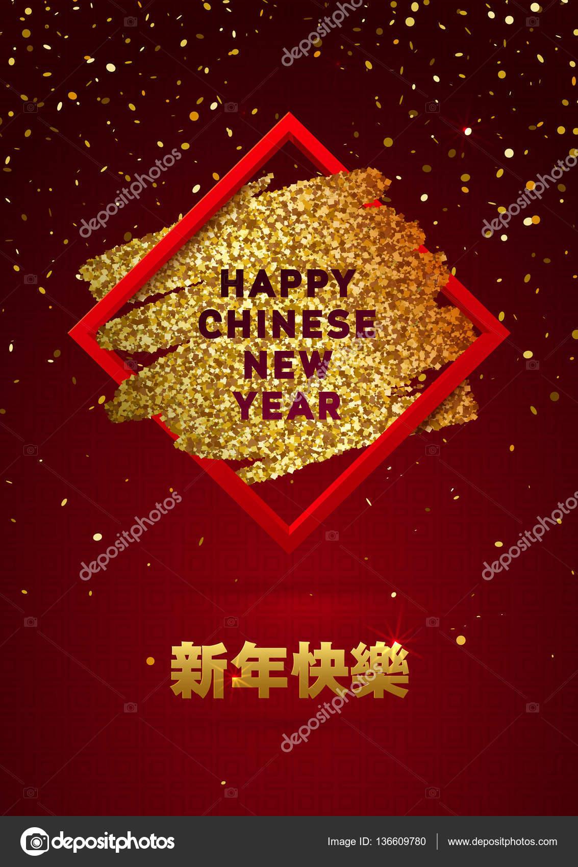 Glücklich chinesische neues Jahr Gruß Card chinesische Goldtinte und ...