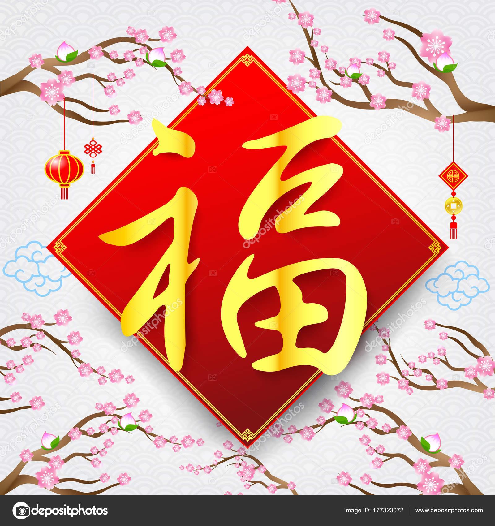 вашему китайские пожелания счастья том, как блестящий