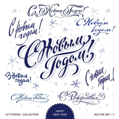 New Year greetings hand lettering set 11 (vector)