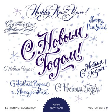 New Year greetings hand lettering set 14 (vector)