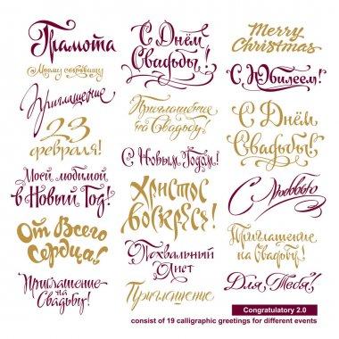 Greetings lettering set