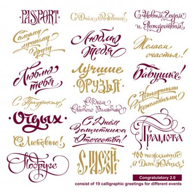 Scalable and editable vector illustration (eps). Consist of 19 calligraphic greetings for different events stock vector