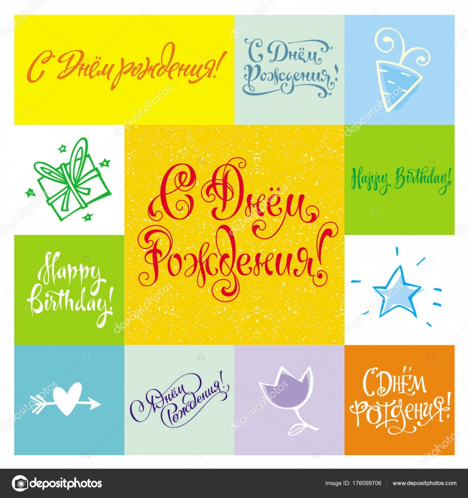 Happy Birthday Greetings Hand Lettering Set 11 Patchwork Of 7 Themed Handmade Calligraphic Inscriptions Scalable And