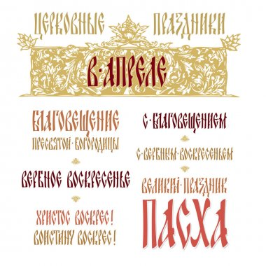 Church, Orthodox April holidays and greetings hand lettering set 4 (vector)