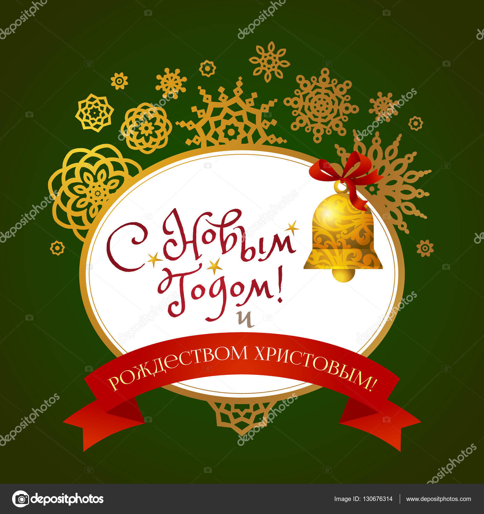 Greeting Christmas And New Years Design On Russian Stock Vector