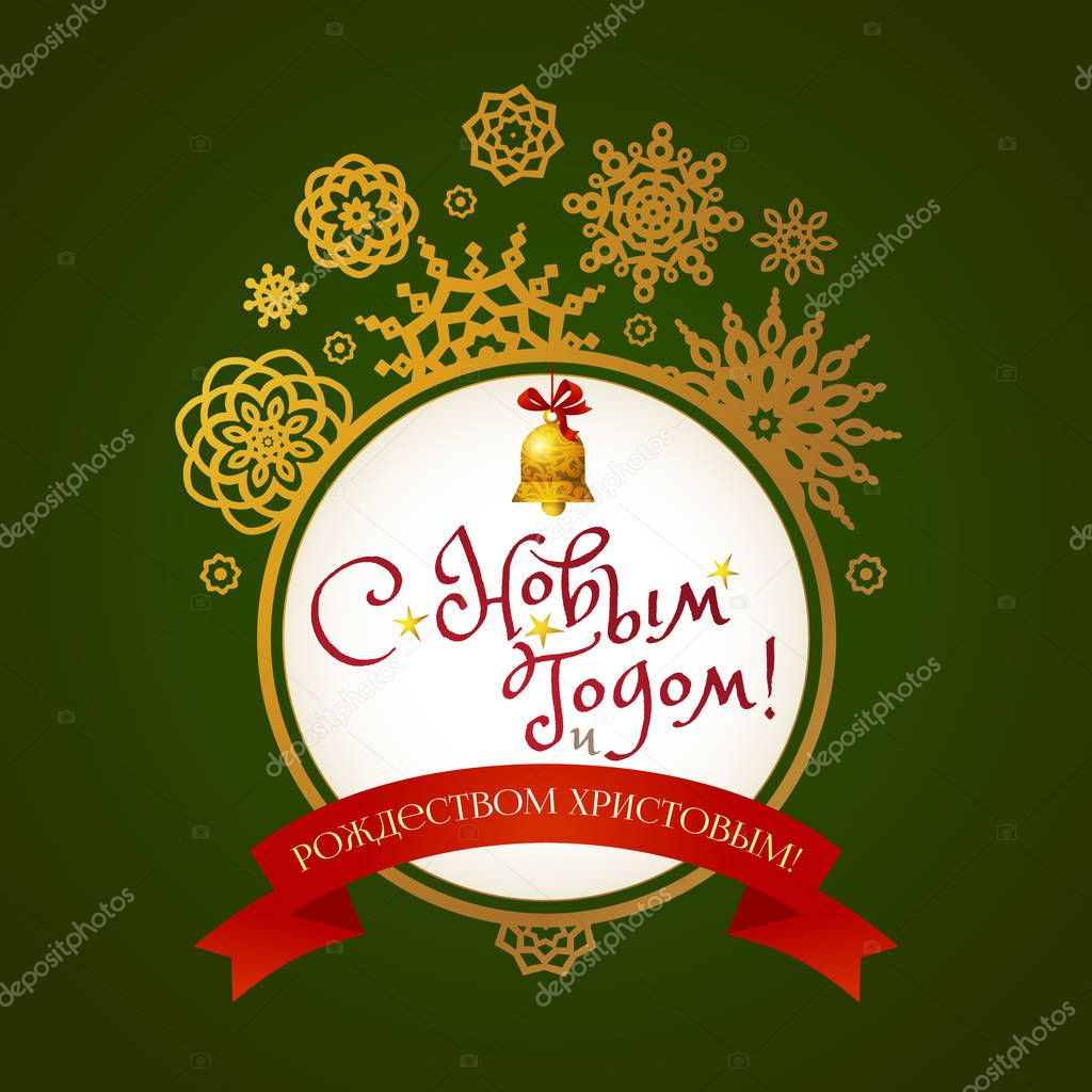 Greeting Christmas and New Year's design on Russian.