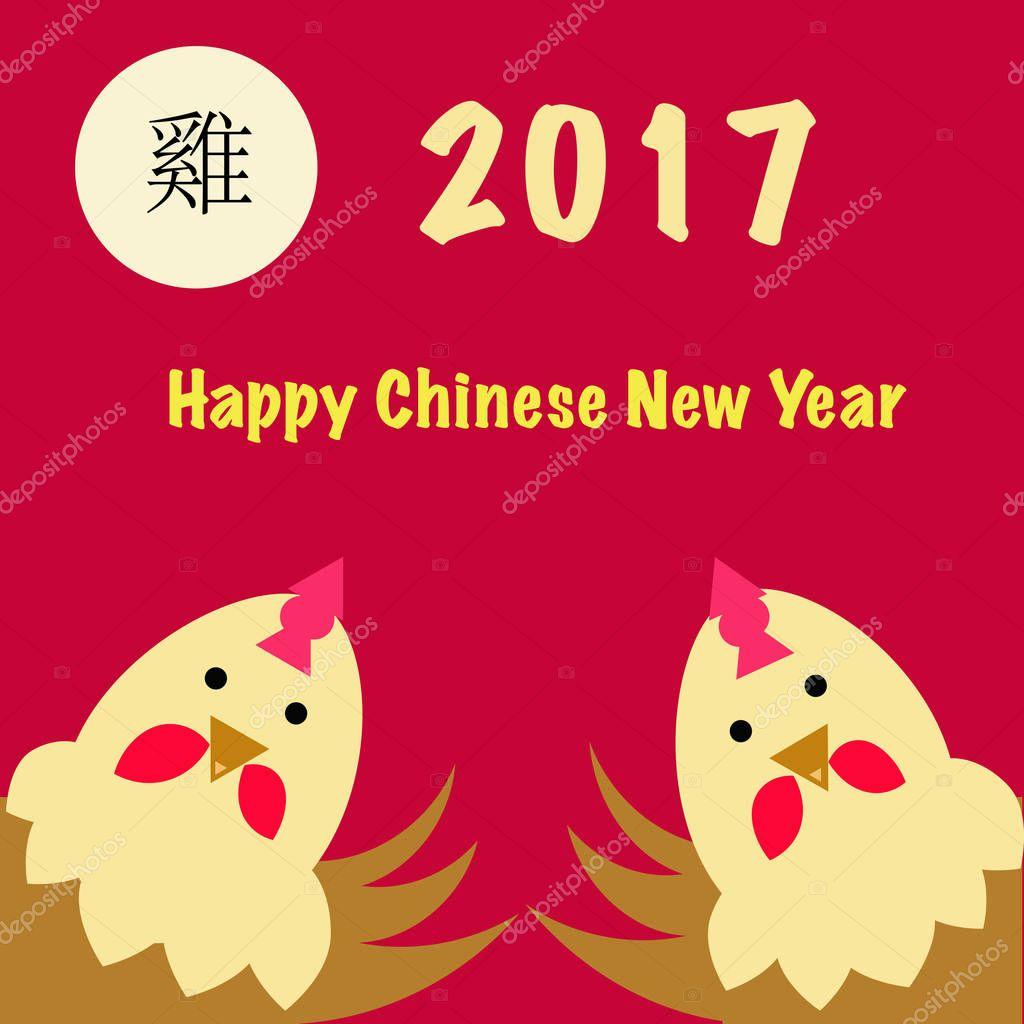 chinesische neujahr grüße — Stockvektor © ohmaymay #129430688