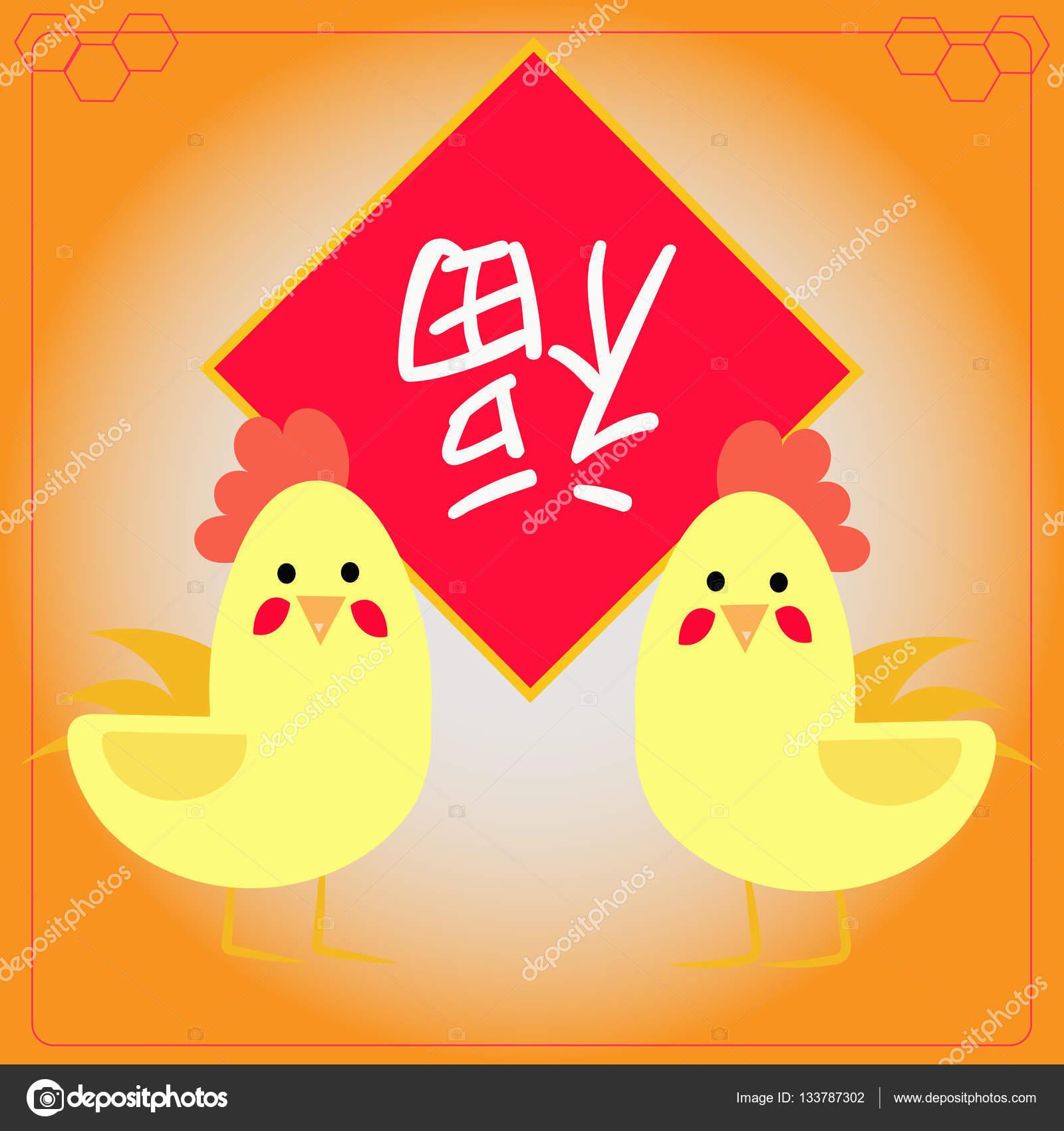 Grüße für Chinesisches Neujahr — Stockvektor © ohmaymay #133787302