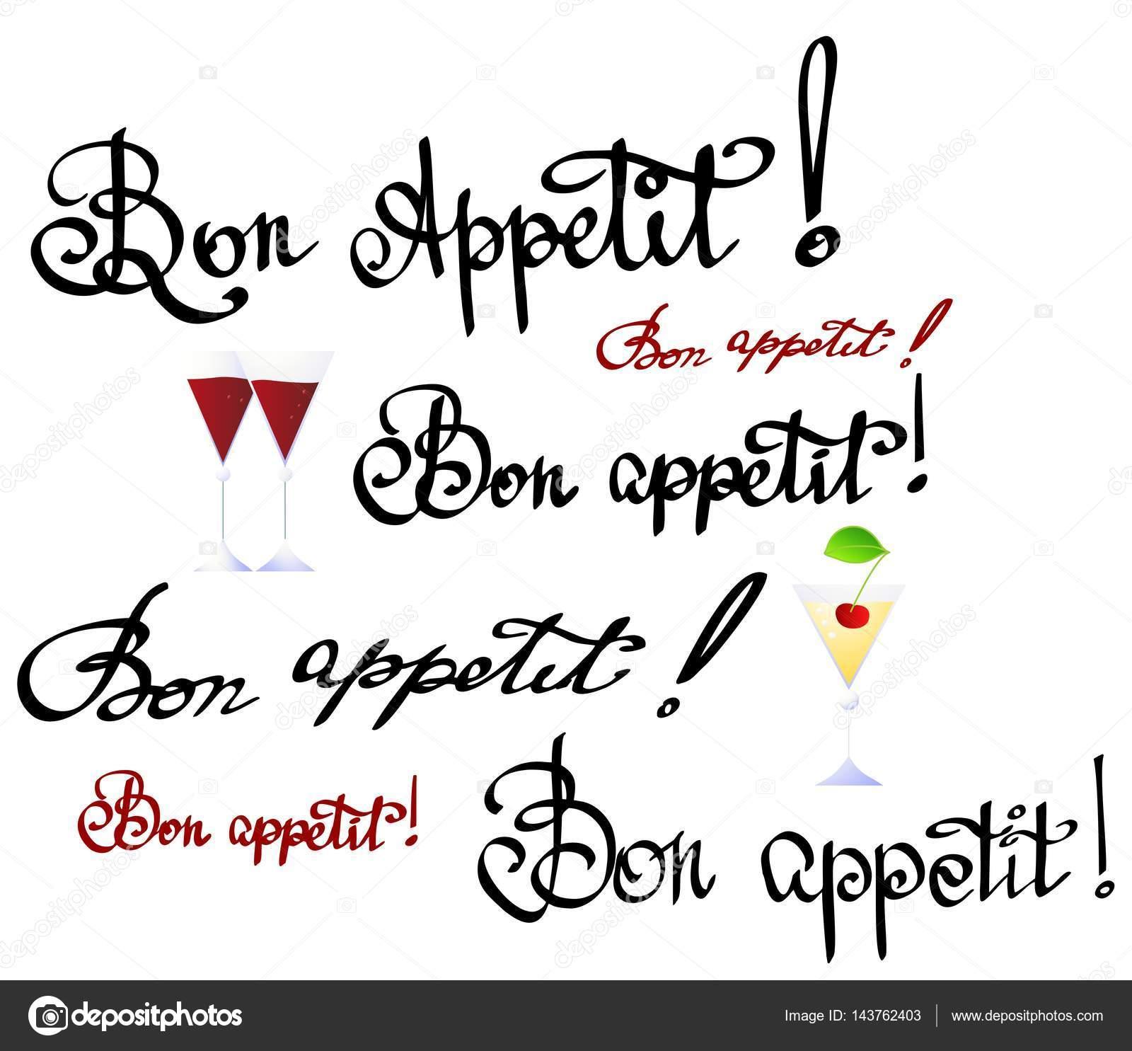 向量的刻字套的好胃口。手绘字体设计报价,法国的语言编写的。书法字体海报或横幅