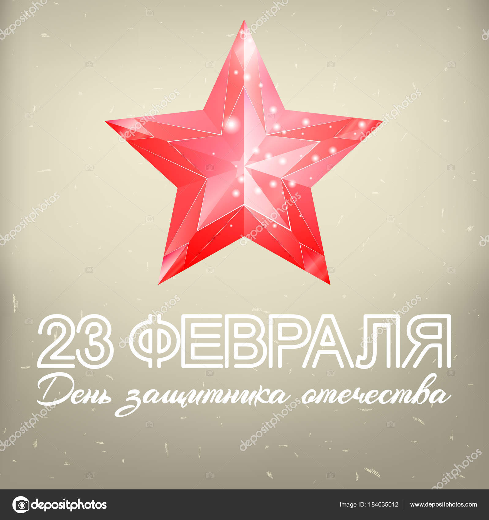 Russian national holiday on 23 th of February. The Day of Defend ...
