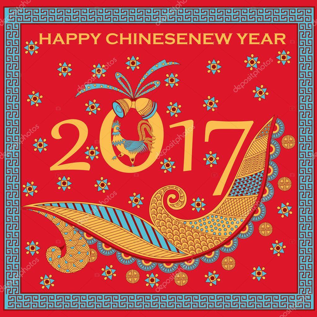 Открытку голосовые, открытка с китайским новым 2017 годом