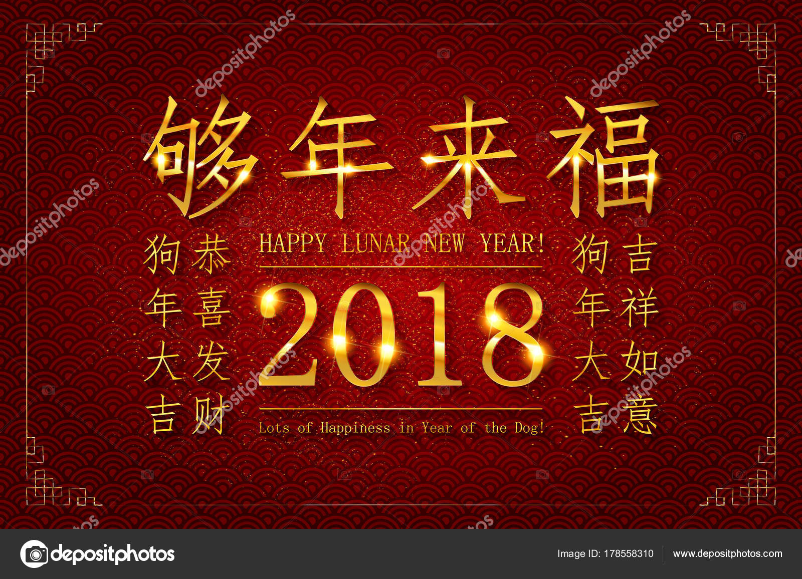 chinese new year 2018 card