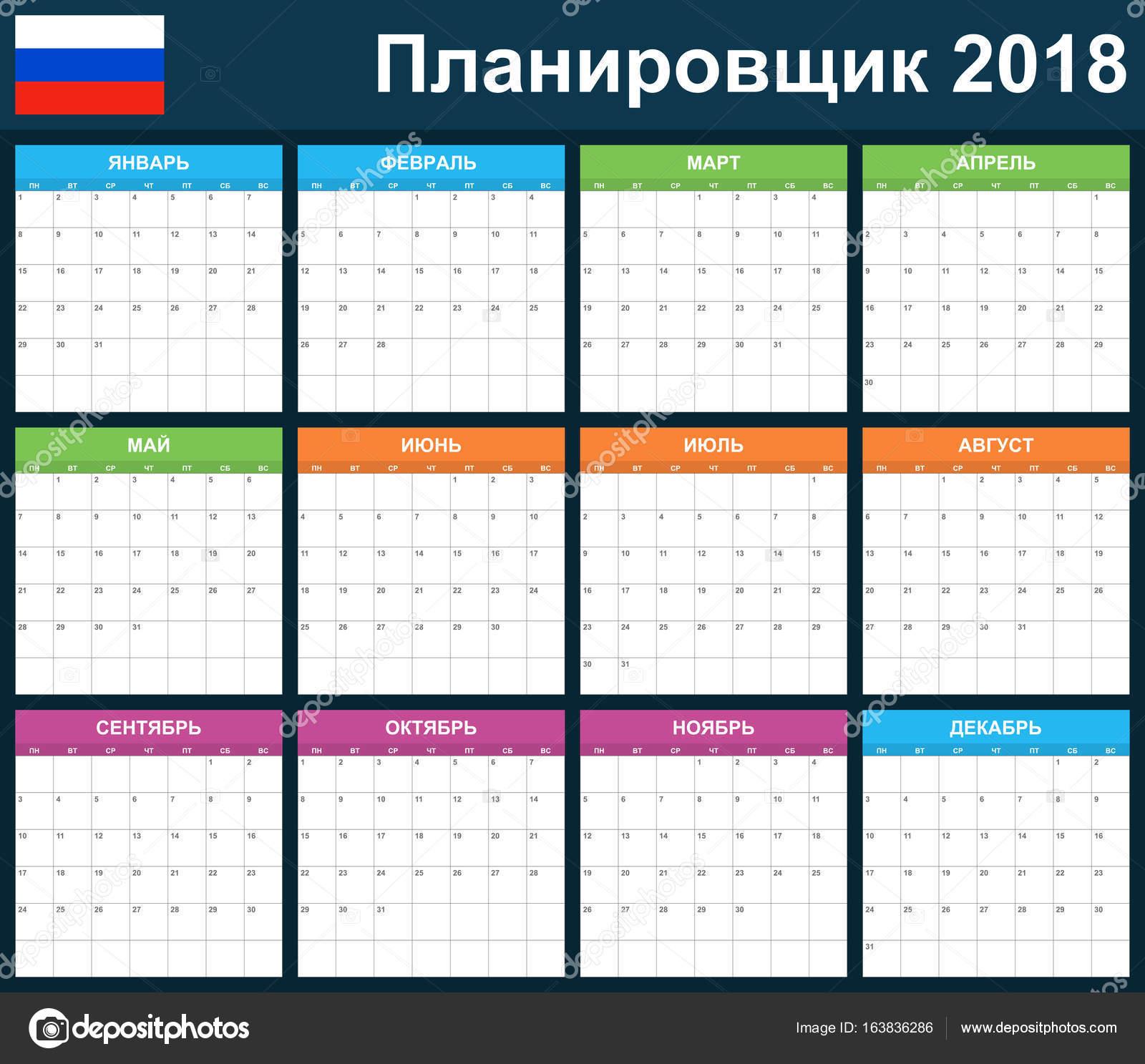 Russische Planer für 2018 leer. Scheduler, Agenda oder Tagebuch ...