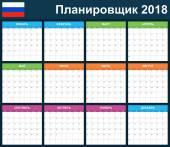 Ruské Plánovač prázdné pro rok 2018. Šablona služby Plánovač, agendu nebo deník. Týden začíná v pondělí