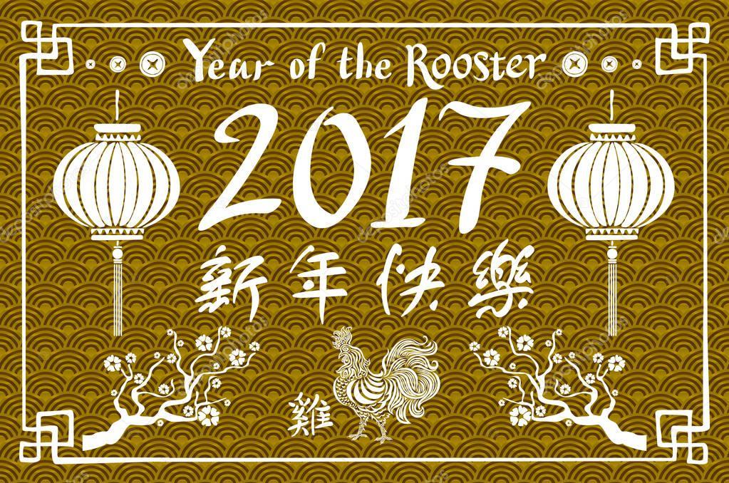 Cartolina Dauguri Di Buon Anno 2017 Priorità Bassa Di Celebrazione