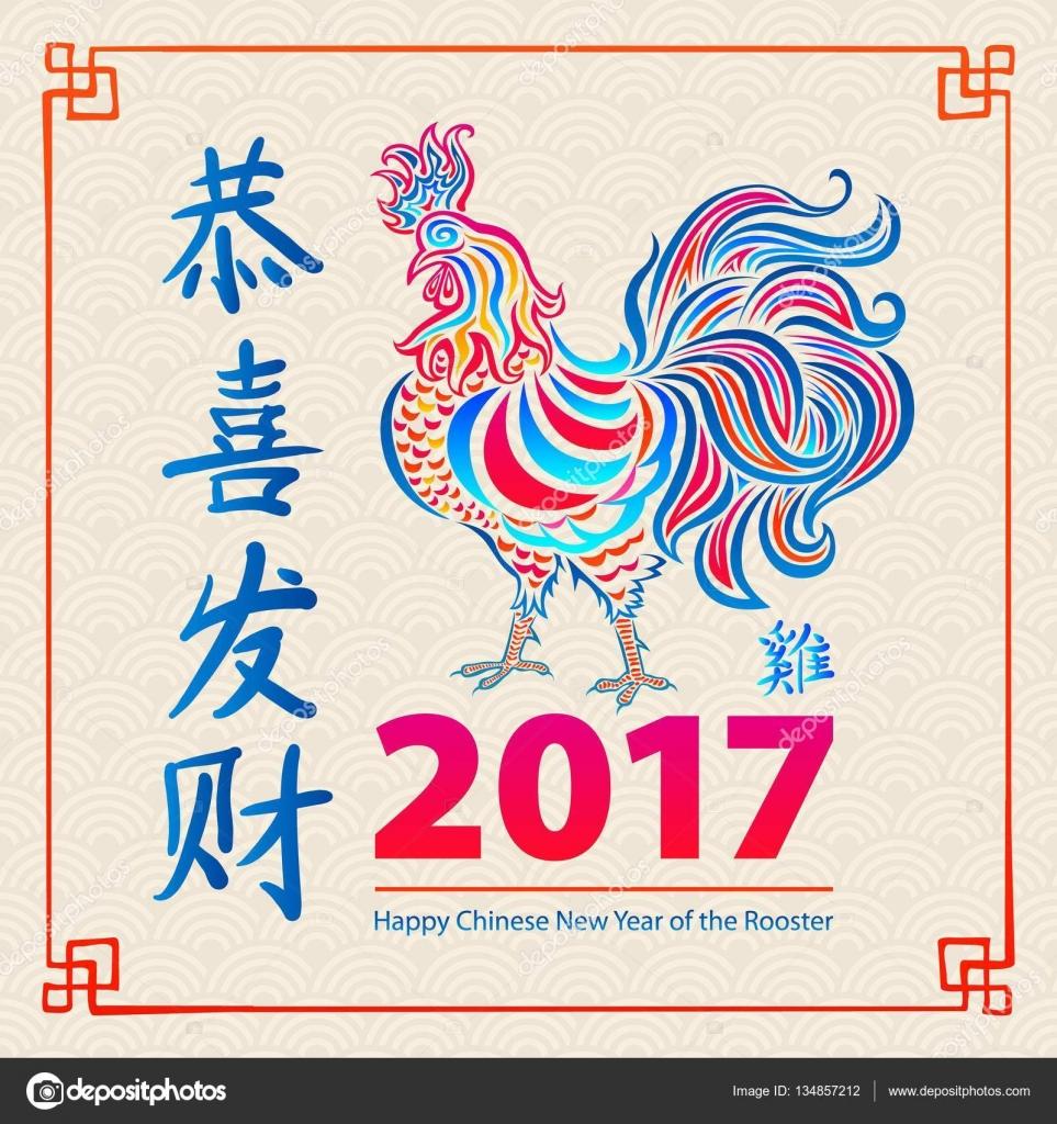 Chinesischen Jahr des Hahns gemacht durch chinesische Papier ...