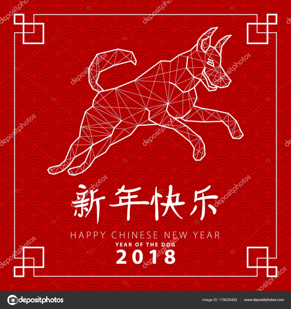 Symbol Of Chinese New 2018 Year Greeting Card With Golden Yellow