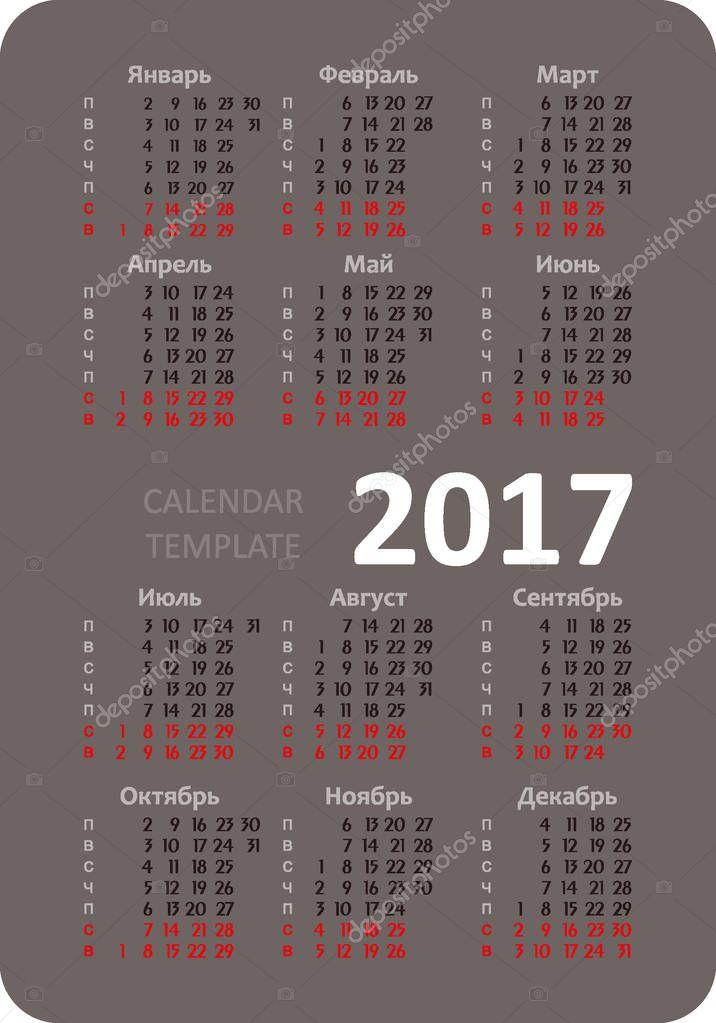 КАЛЕНДАРЬ КАРМАННЫЙ 2017 ВЕКТОР СКАЧАТЬ БЕСПЛАТНО