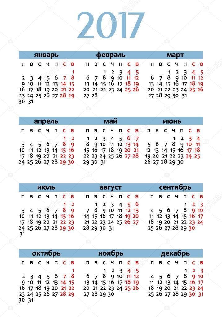 Vertical Pocket Calendar 2017 Vector Russian Language Stock