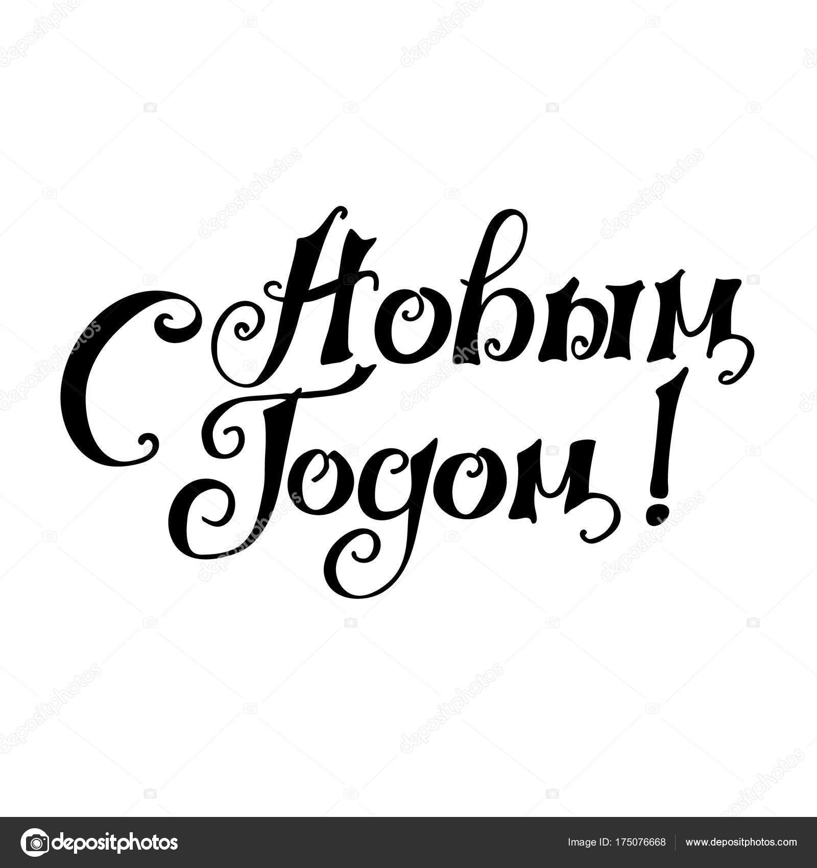 Rotulación Con Frase En La Lengua Rusa Calientes Deseos De