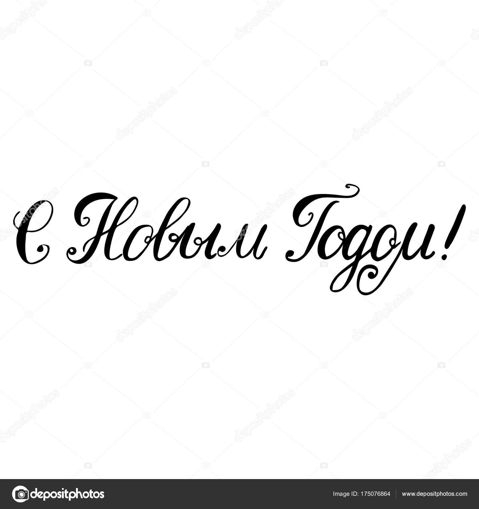 Schriftzug mit Satz in russischer Sprache. Wünsche für warme ...