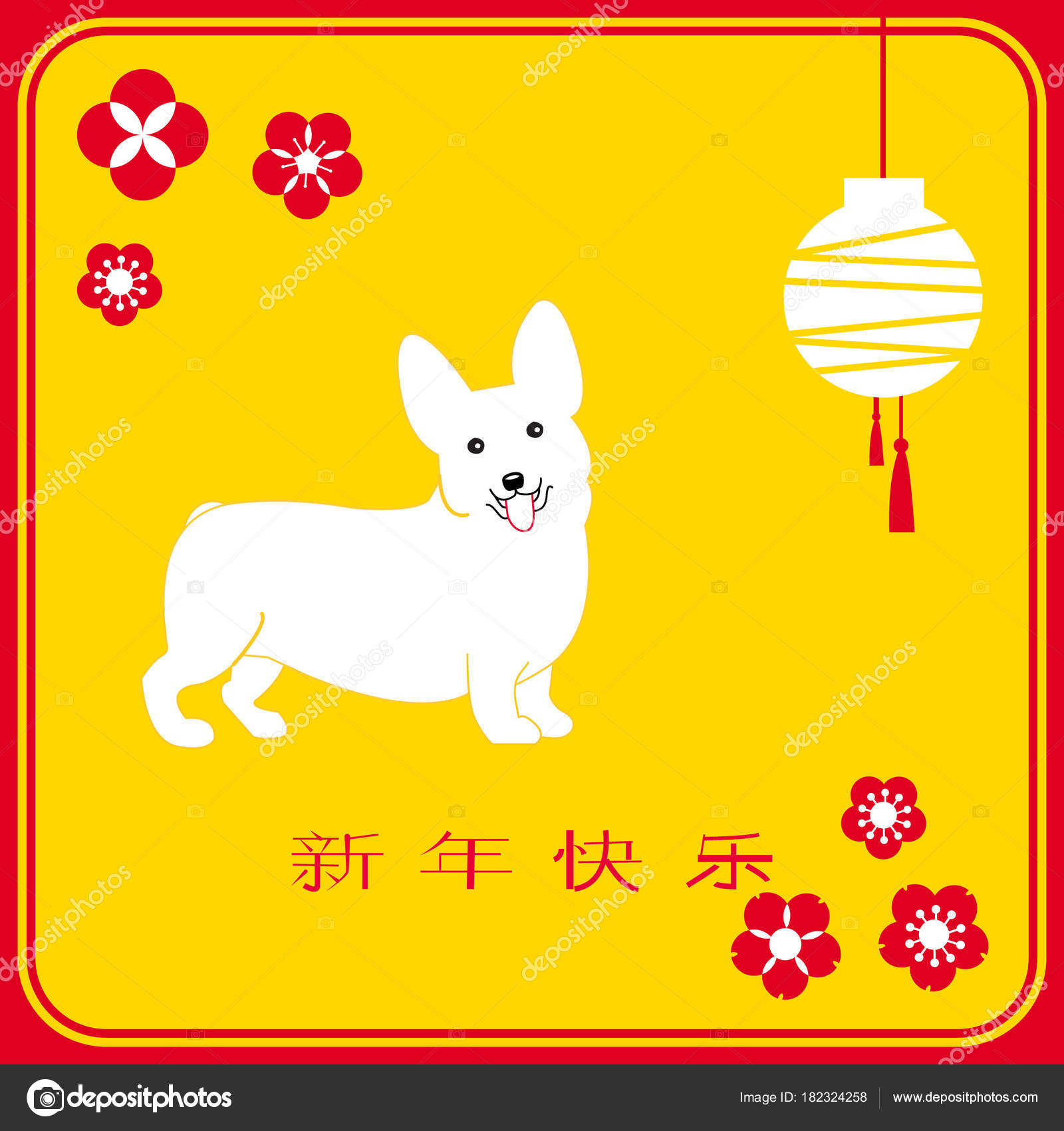 2018 chinese new year greeting card banner with cute funny dog 2018 chinese new year greeting card banner with cute funny dog clouds flowers text translation happy new year isolated objects vector illustration m4hsunfo