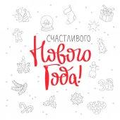 Šťastný nový rok! V ruštině