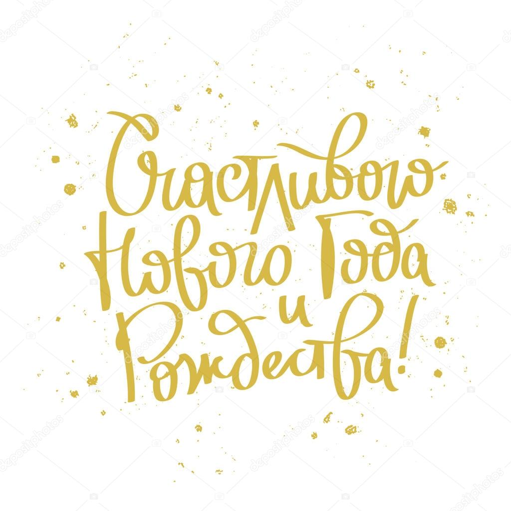 Happy New Year and Christmas! Quote in Russian — Stock Vector ...