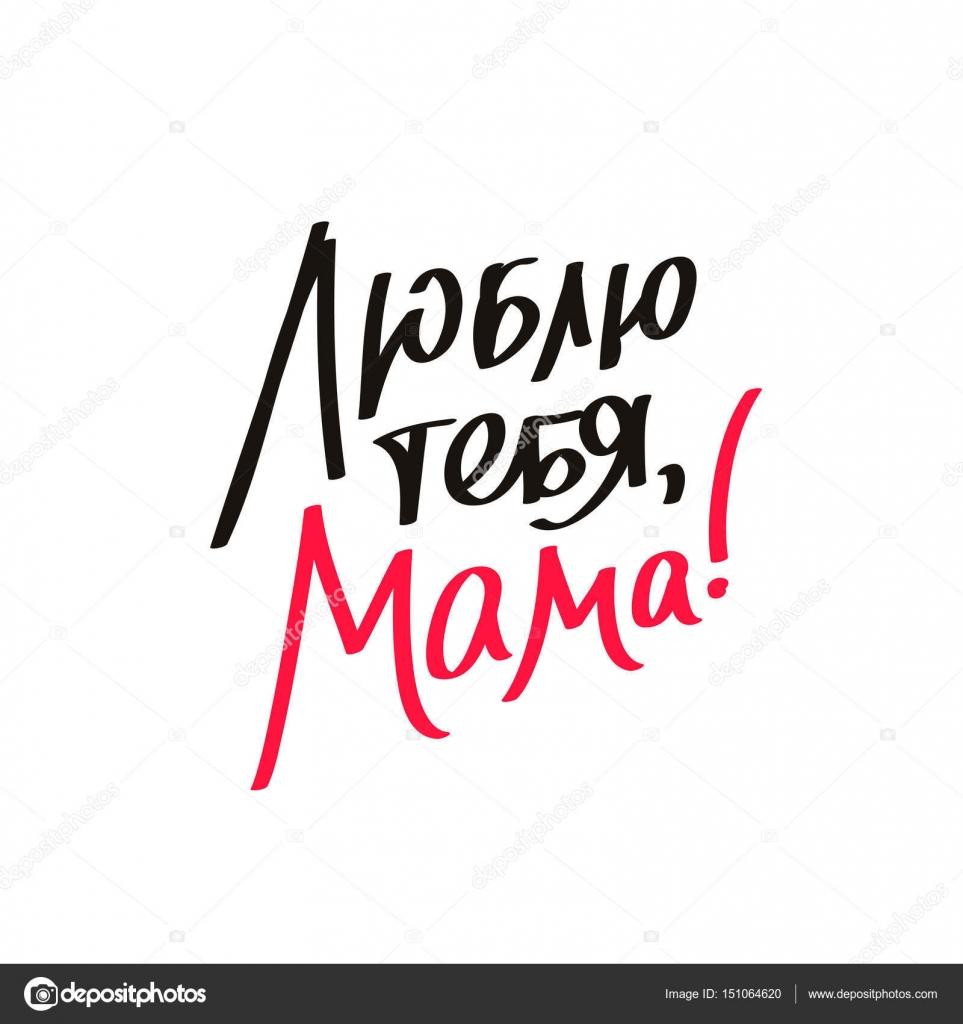 Russisch Mama