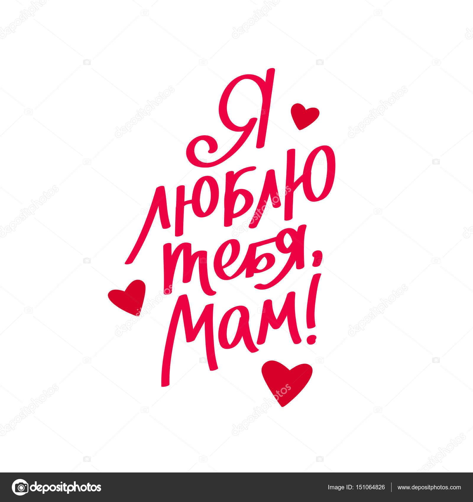 Citeer I Love You Mom In Russisch Stockvector Chekat 151064826
