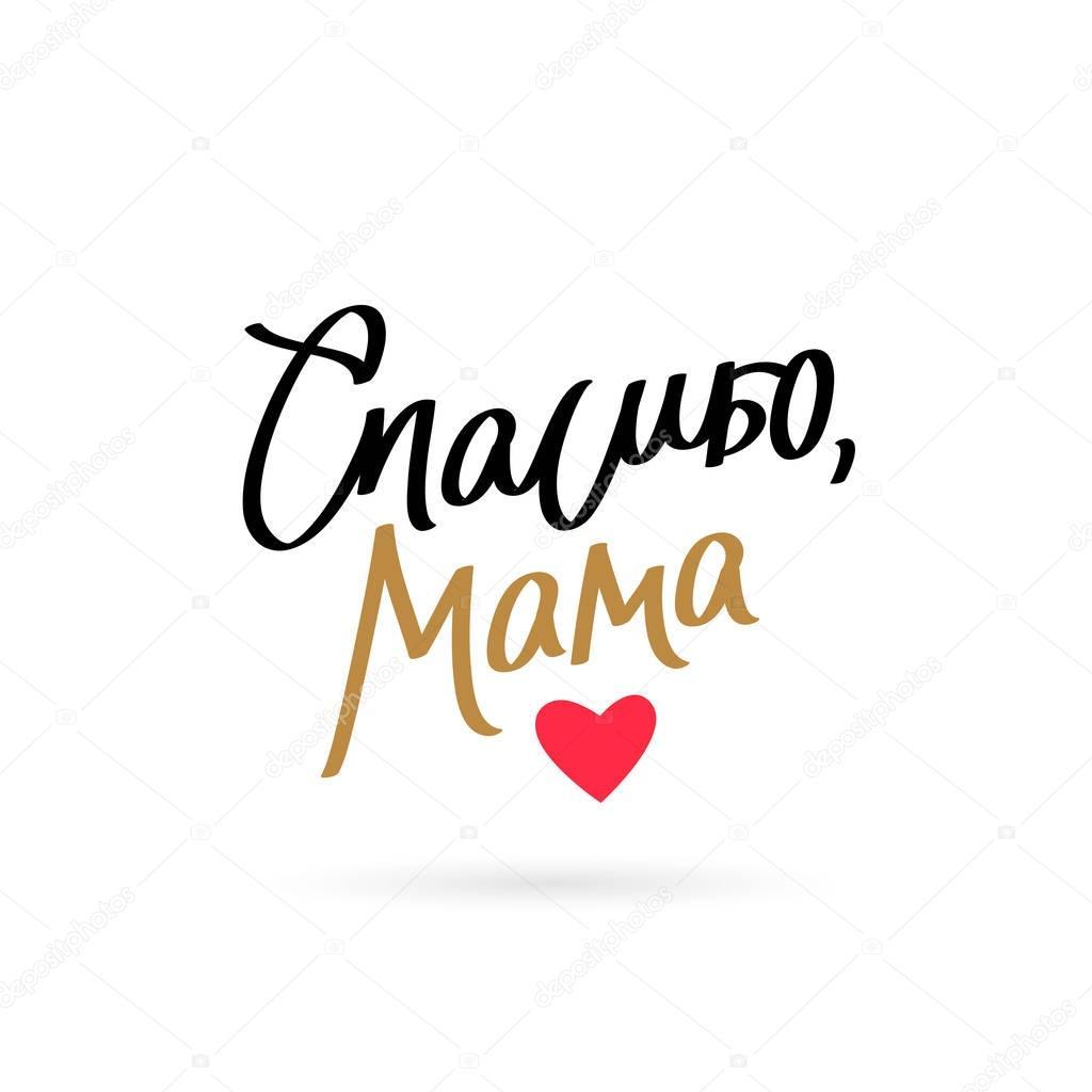 Картинки с надписью спасибо тебе мама фотообои орхидеями