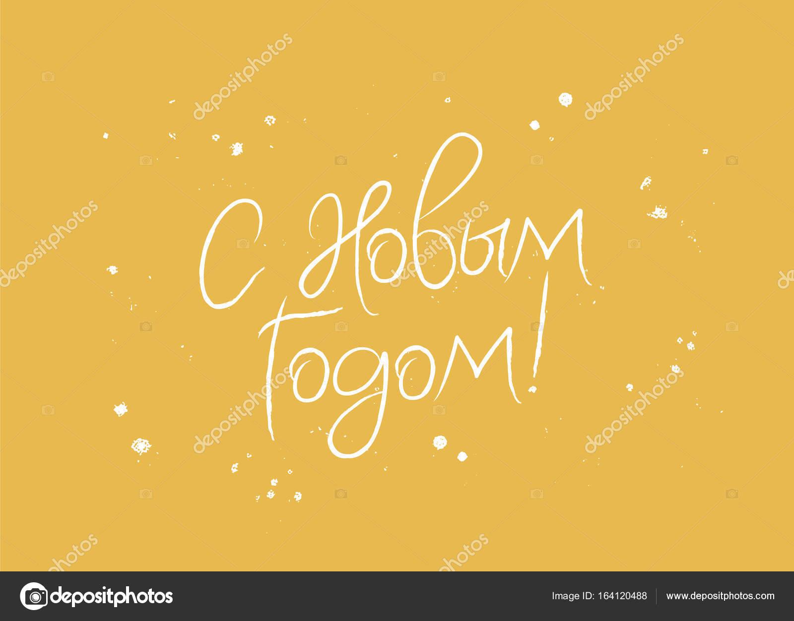 Frohe Weihnachten Und Ein Gutes Neues Jahr Russisch.Frohes Neues Jahr Auf Russisch Stockvektor Chekat 164120488