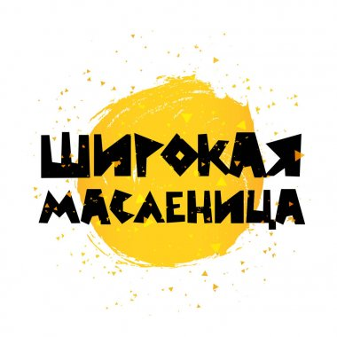 Pancake week. Russian lettering