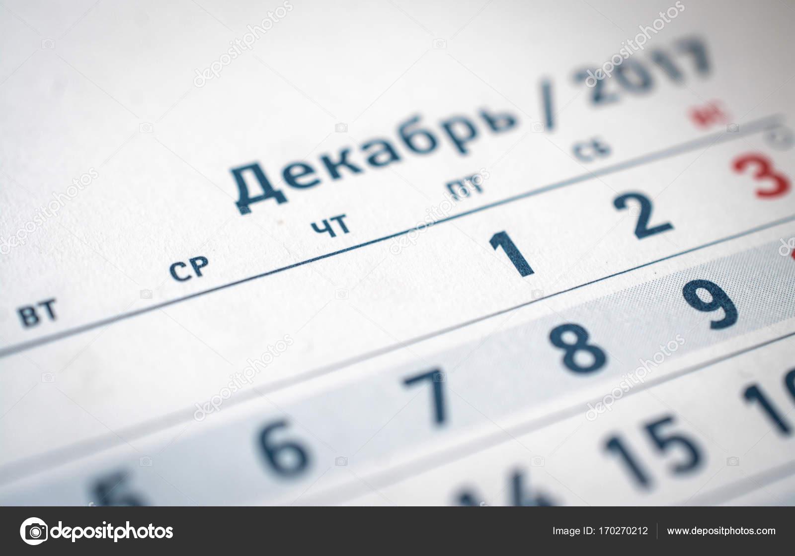 Calendrier Traduction.Calendrier De Pres Traduction Mois De Decembre
