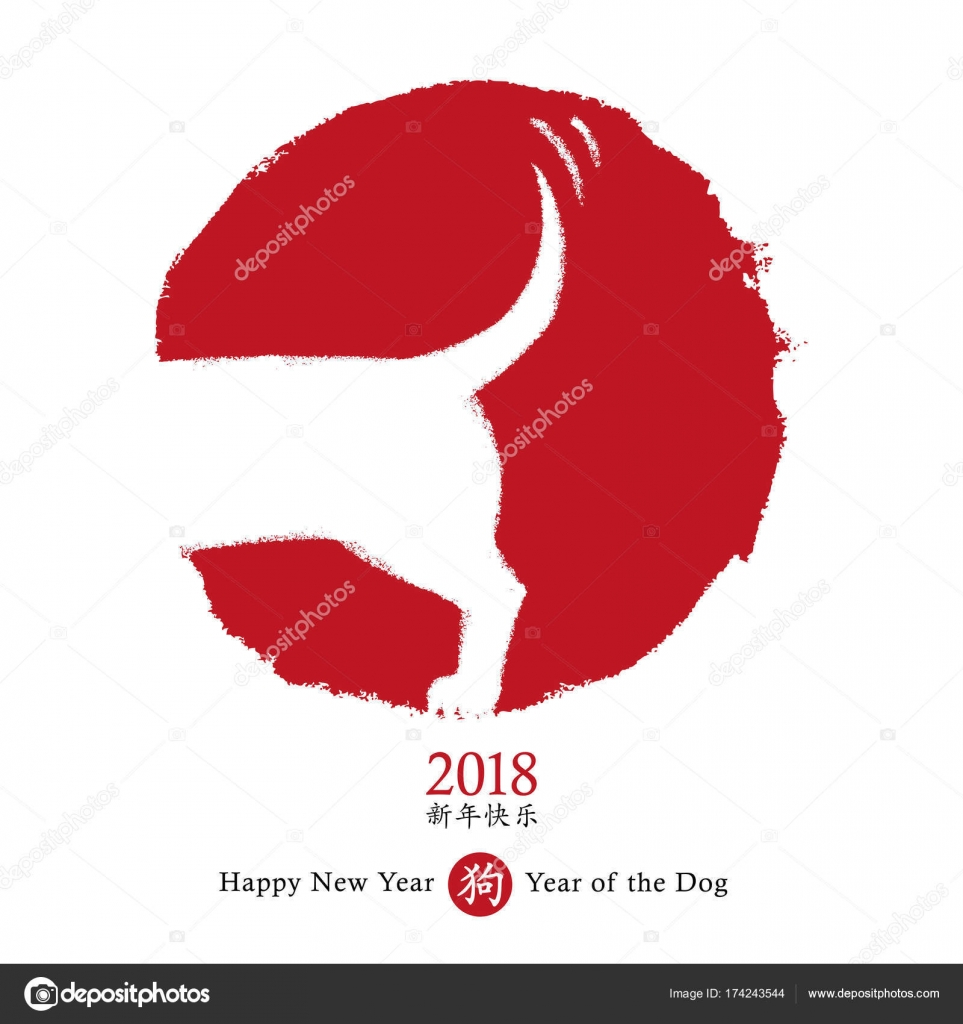 2018 chinese new year of the dog vector card design hand drawn hand drawn dog icon wagging its tail with the wish of a happy new year red circle stamp zodiac symbol chinese translation buycottarizona Images