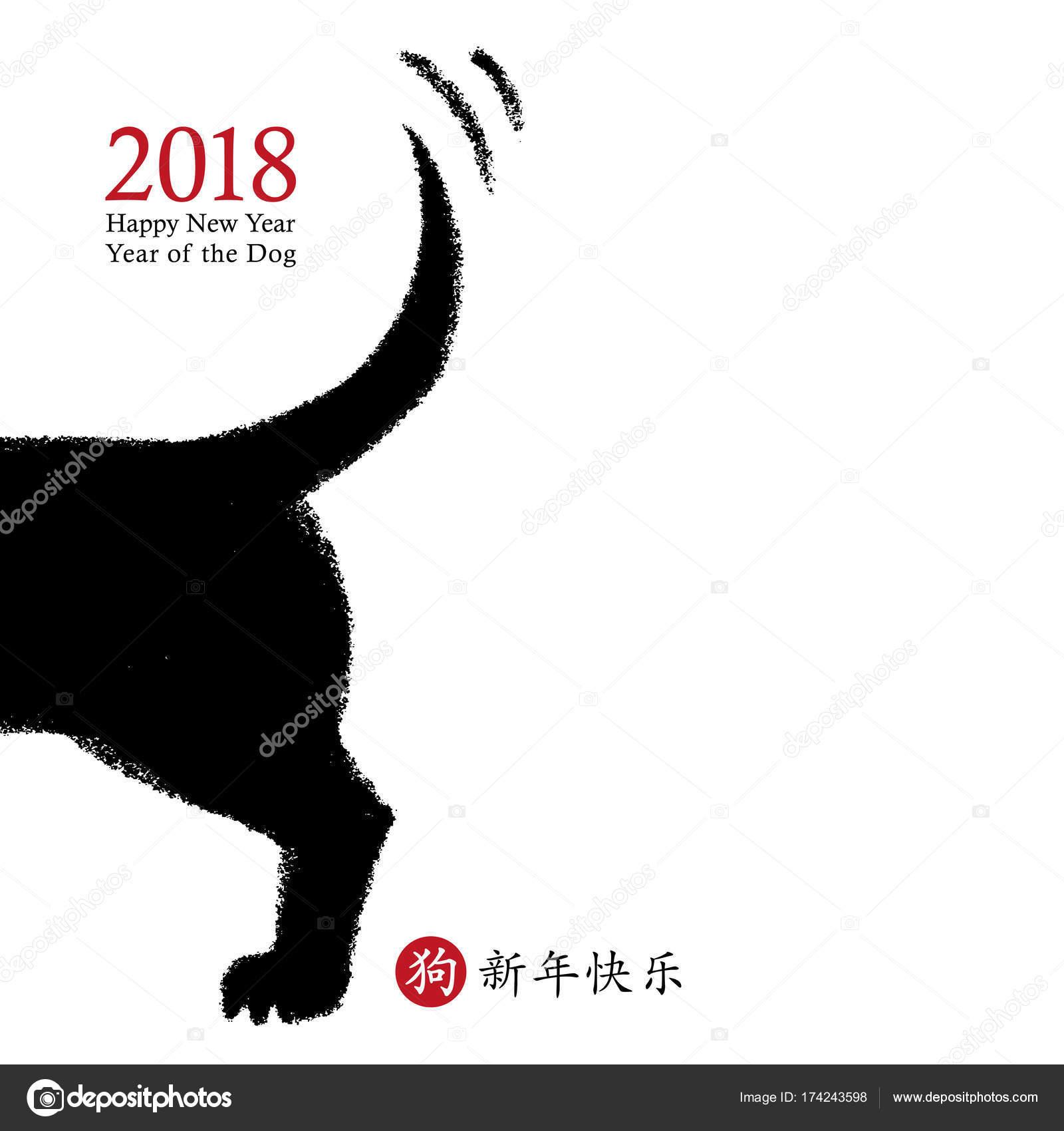 2018 Chinese New Year of the Dog, Vektor-Kartendesign ...