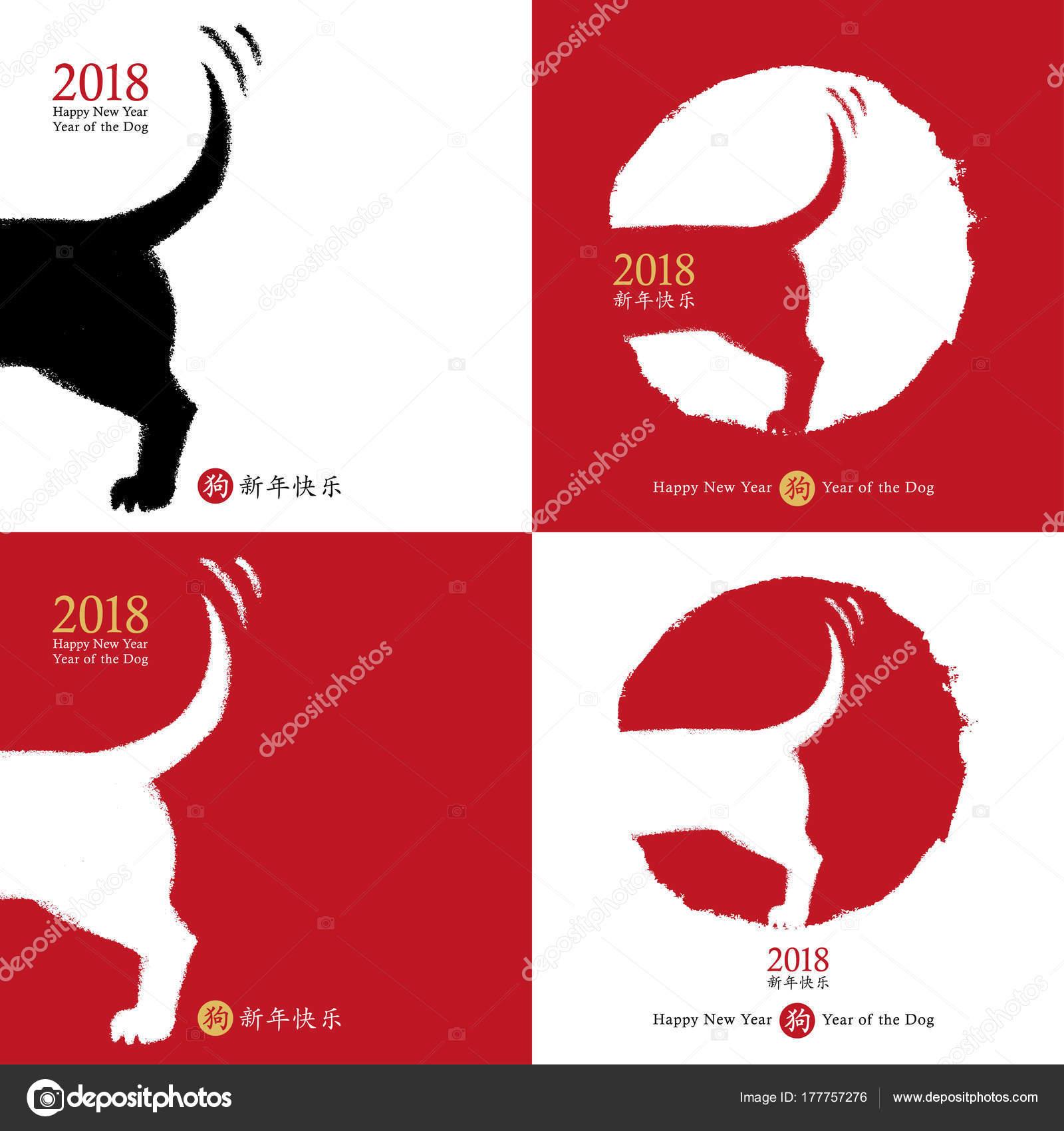 2018 Chinese New Year of the Dog Bühnenbild Vektor Karte ...