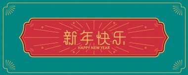 Red Chinese style label for design use,Chinese text translation: Happy lunar year